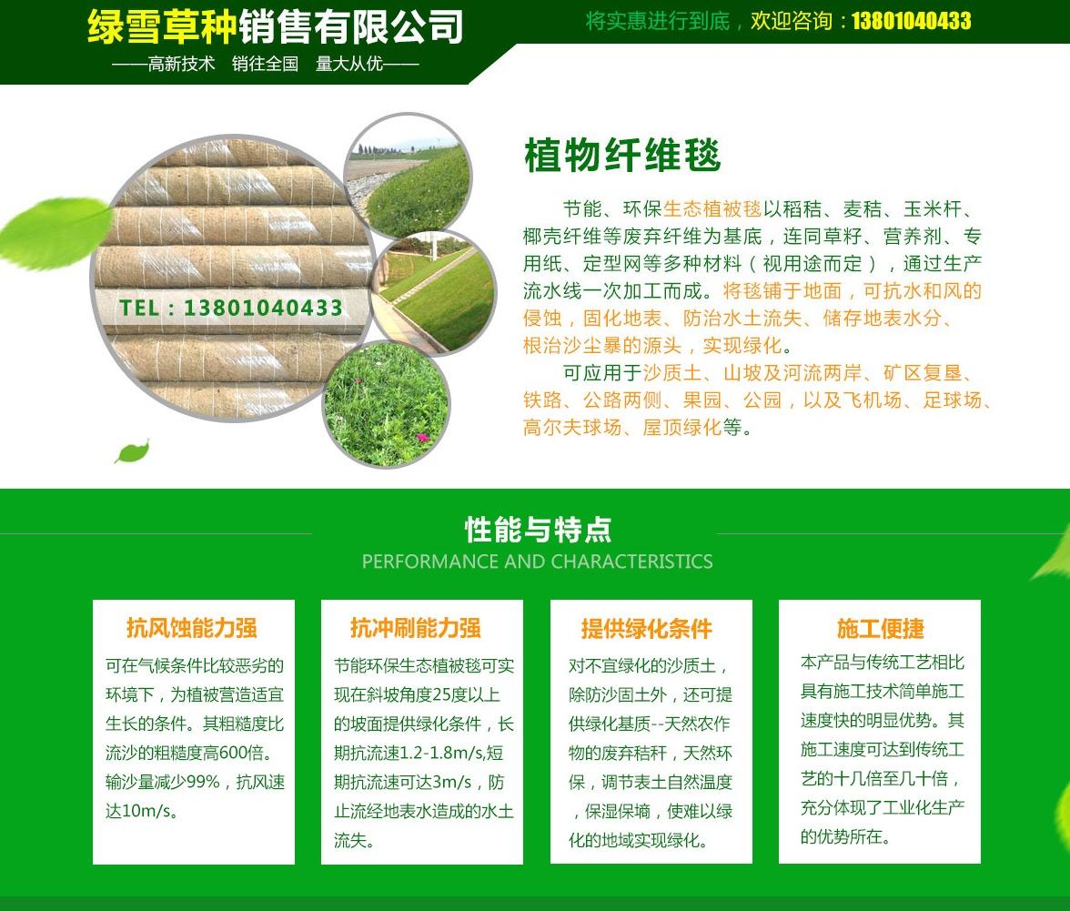 植物纤维毯描述